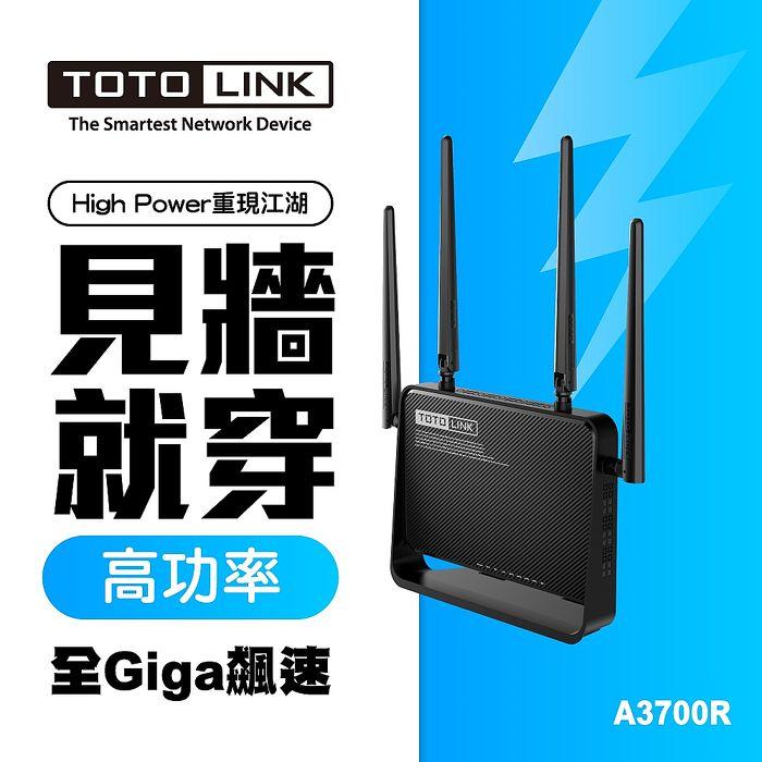 TOTOLINK A3700R AC1200 Giga高功率雙頻WIFI無線路由器(High Power 穿牆首選)