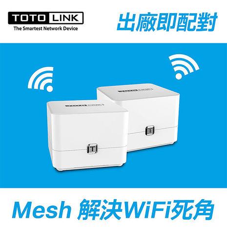 TOTOLINK T6 AC1200 Mesh網狀路由器系統-單入(一鍵擴增 訊號更廣不斷線)