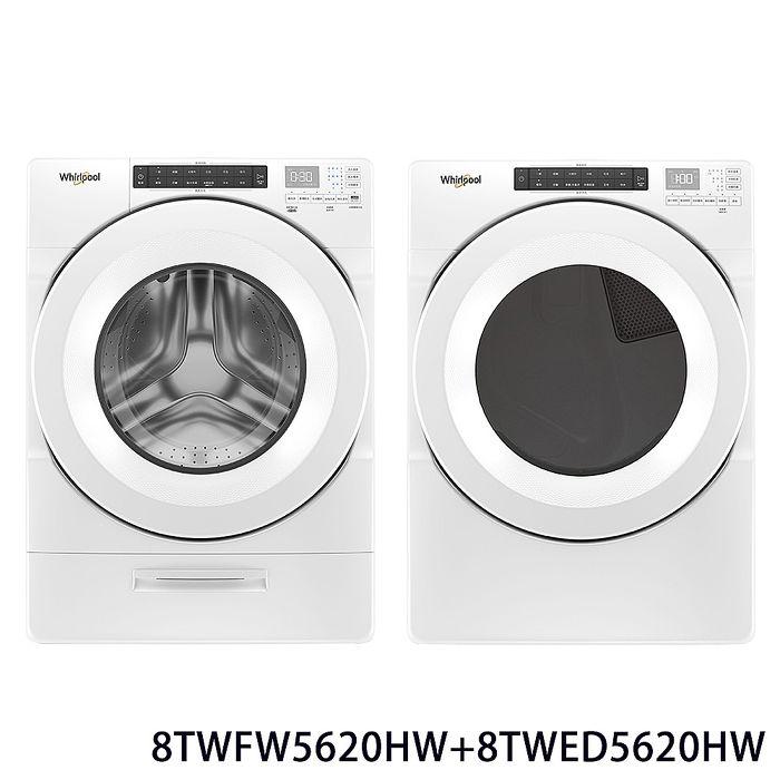 送 商品卡【Whirlpool 惠而浦】17KG變頻滾筒洗衣機+15KG電力型滾筒乾衣機 (8TWFW5