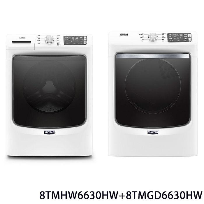 送商品卡【Maytag 美泰克】17KG滾筒洗衣機+16KG瓦斯型滾筒乾衣機 (8TMHW6630HW+8TMG