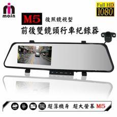【MOIN】M5 超薄 HD高畫質雙鏡頭後照鏡式行車紀錄器(贈8GB記憶卡、1對3點煙器)