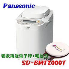 Panasonic國際牌 製麵包機 SD-BMT2000T