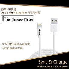 (蘋果MFI認證) Bravo-u Apple Lightning 8pin 充電傳輸線(1入)