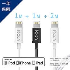 超值3件組【foxon】Apple 蘋果認證 Lightning 1M+2M 充電傳輸線 (超值優惠組合包) 1M黑*1+1M白*1+2M黑/白*1