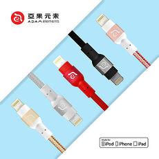 【亞果元素】Adam Line PeAk 300B 金屬編織線-Lightning 8 pin(三色)