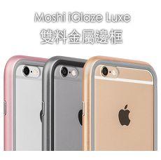 {原廠公司貨}Moshi iGlaze Luxe iPhone 6/6S 雙料金屬邊框