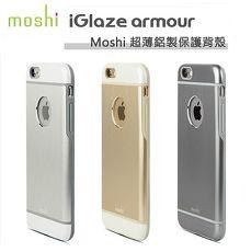 {原廠公司貨}Moshi iGlaze Armour iPhone 6/6S (4.7吋) 超薄鋁製保護背殼