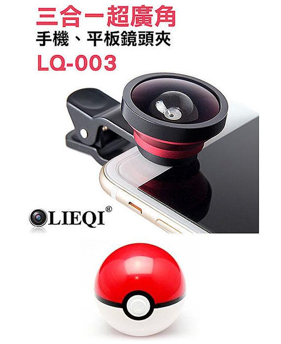 神!抓寶利器《LIEQI》LQ-003 0.4X 超廣角 魚眼 微距 手機鏡頭 鏡頭夾(活動)