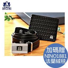 NINO1881典雅紳士皮件禮盒組-贈毛毯X1