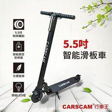 CARSCAM行車王 5.5吋智能折疊 電動滑板車 LED大燈鋁合金