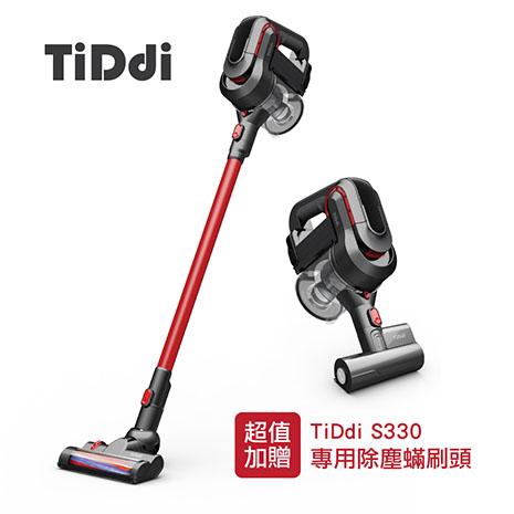 TiDdi 無線手持氣旋式除蟎吸塵器S330-加贈電動除蟎床刷(特賣)