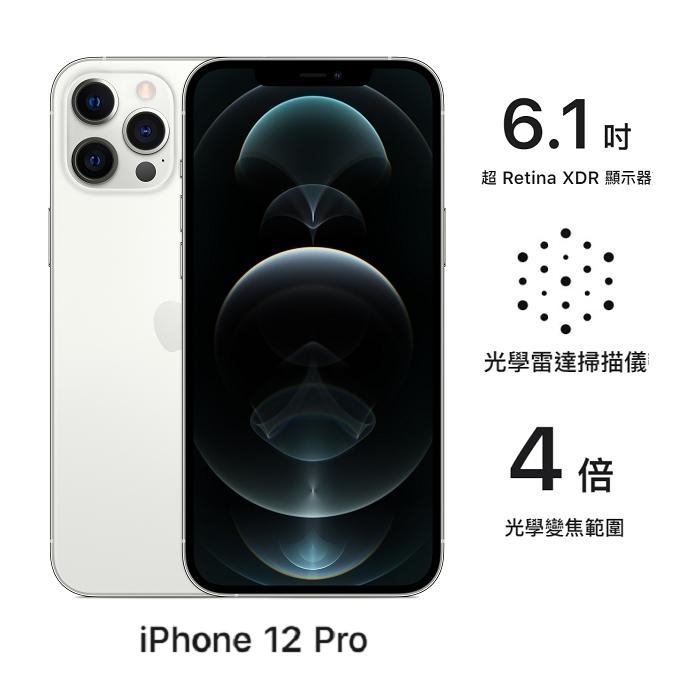 Apple iPhone 12 Pro 256G (銀) (5G)