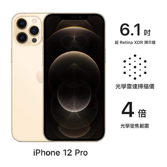 Apple iPhone 12 Pro 256G (金) (5G)