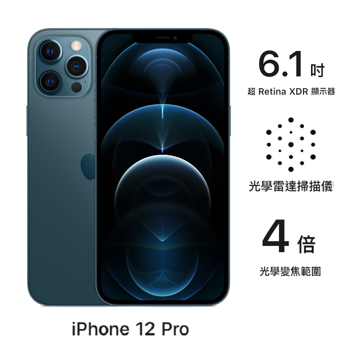 Apple iPhone 12 Pro 256G (藍) (5G)