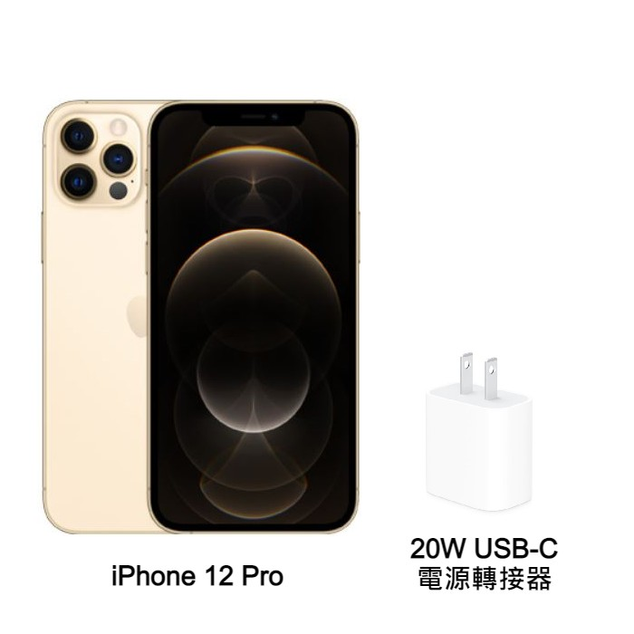 Apple iPhone 12 Pro 256G (金) (5G)【20W】