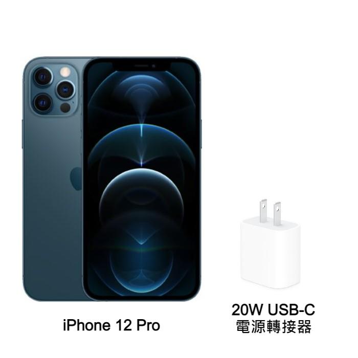 【領券折千】Apple iPhone 12 Pro 256G (藍) (5G)【20W】
