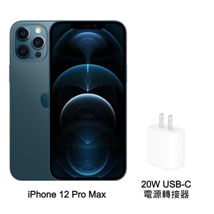 【領券折千】Apple iPhone 12 Pro Max 256G (藍) (5G)【20W】