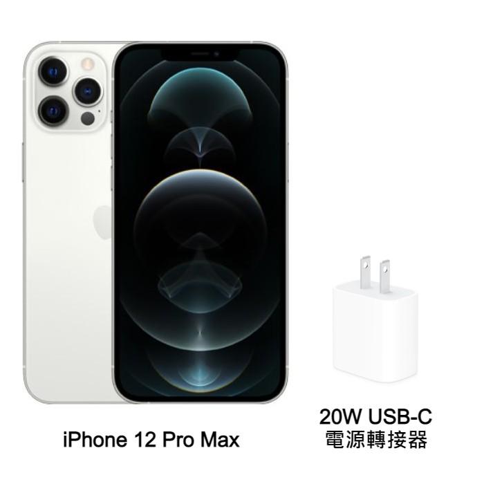 【領券折千】Apple iPhone 12 Pro Max 256G (銀) (5G)【20W】