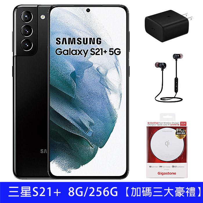 Samsung Galaxy S21+ 8G/256G(星魅黑)G9960(5G)6.7吋平面雙卡旗艦手機【送45W快充三好