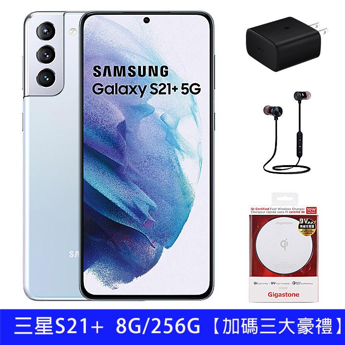 Samsung Galaxy S21+ 8G/256G(星魅銀)G9960((5G)6.7吋平面雙卡旗艦手機【送45W快充三好