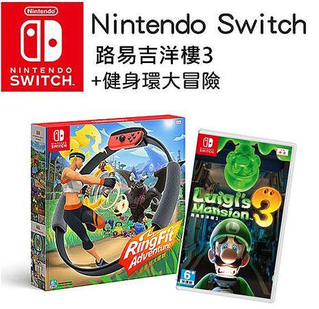 任天堂 Switch 路易吉洋樓3+健身環大冒險