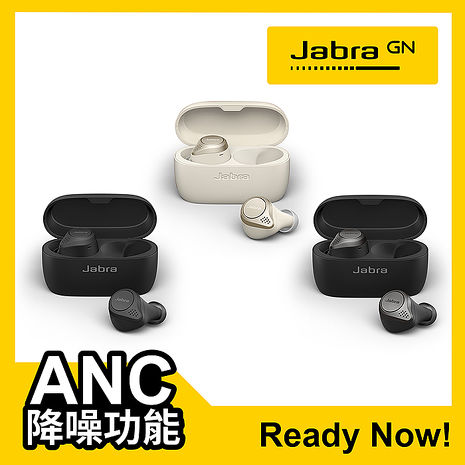 【Jabra】Elite 75t ANC降噪真無線藍牙耳機鈦黑色