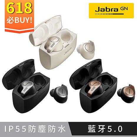 【Jabra原廠公司貨】Elite 65t 入耳式真無線藍牙耳機銅黑色