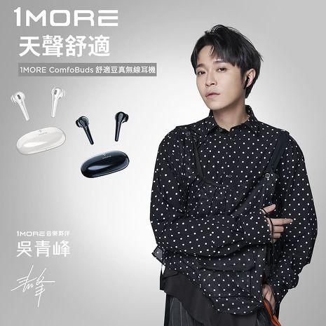 【1MORE】ComfoBuds 舒適豆真無線耳機 / ESS3001T珍珠白