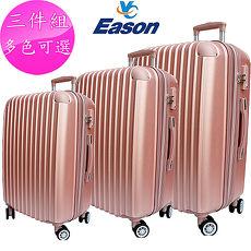 【YC Eason】皇家系列三件組ABS硬殼行李箱(多色可選-可加大 海關鎖)