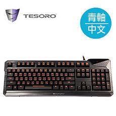 TESORO鐵修羅 杜蘭朵終極版V2 機械式鍵盤青軸-中文版