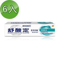 《舒酸定》深層潔淨長效抗敏100g*6入/組