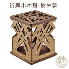 【青木工坊】祈願小木燈 – 樹林款