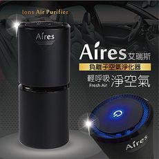Aires GT-A2 車用負離子空氣清淨機
