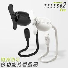 Telego 2 Fan 二代隨身防水多功能芳香風扇