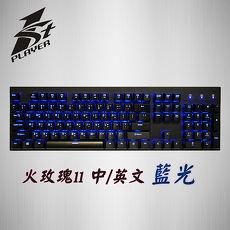 首席 火玫瑰II 藍光 機械式鍵盤 青軸 紅軸