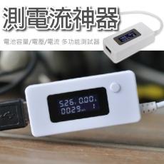 ★測電流神器★ 電流/電壓/容量 顯示數據線 支援QC 2.0/3.0 (白色)