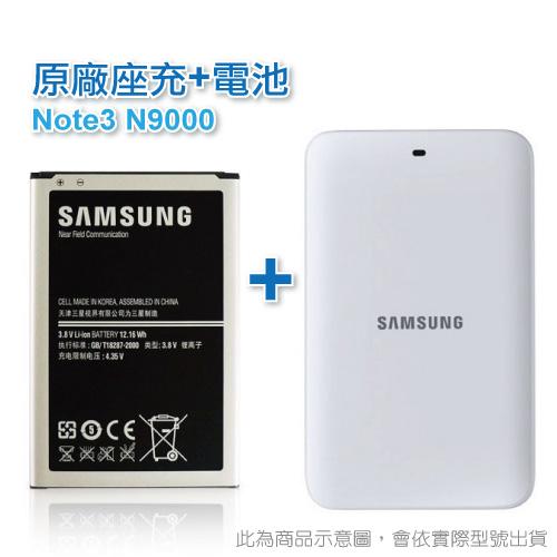 《座充+電池》SAMSUNG Note3 N9000充電座B800CEWCGCN + 電池 (平輸.裸裝)