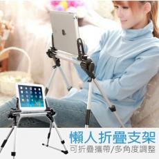 $415 /件【3入組】鋁合金懶人折疊立架 手機/平板適用 (多入賣場)
