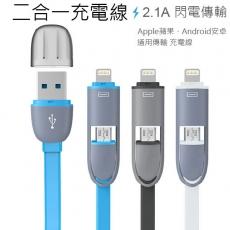 《二合一傳輸充電扁線》Apple Lightning 8Pin & Micro 傳輸充電扁線 2.1A高速充電