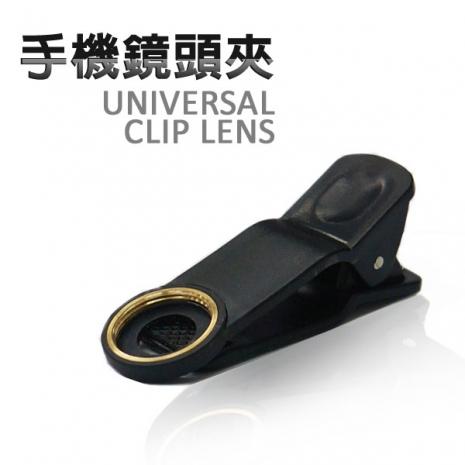 三合一 手機鏡頭夾/替換式鏡頭夾