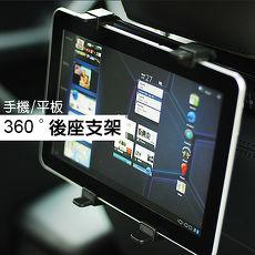 汽車後座懶人支架《適用 4~10.5 吋手機/平板》