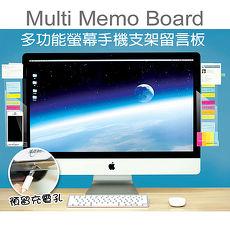 多功能電腦螢幕留言板/ 手機支架