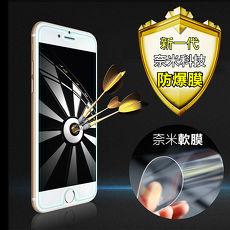 Apple iPhone6s Plus/ iPhone6 Plus 5.5吋 奈米超級防爆膜 奈米軟性保護貼