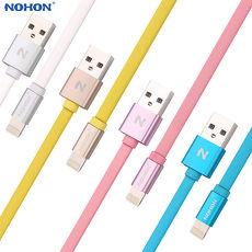 【NOHON諾希】糖果色 Apple Lightning 8pin 傳輸充電扁線