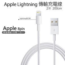 Apple Lightning 8Pin 傳輸充電線-2米長(裸裝)