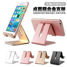 鋁合金手機支架 平板電腦萬用支架 預留手機充電孔