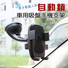 車用自動鎖吸盤手機架 自動車架 自動夾萬用車架 黑色