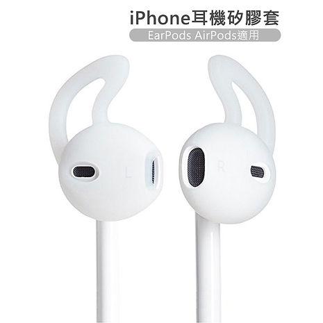 Apple iPhone耳機套 矽膠套 兔子耳朵 保護套 鯊魚鰭設計(EarPods AirPods適用)藍色