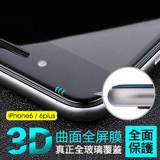 Apple iPhone6(s) plus 5.5吋 3D曲面全覆蓋 疏水疏油 滿版9H玻璃貼 (AHEAD)