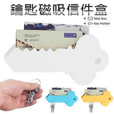 鑰匙磁力收納器 信件盒 鑰匙掛